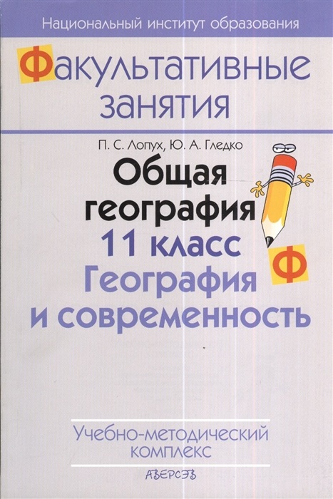Общая география 11 класс География и современность Учебно-методический комплекс 2-е издание