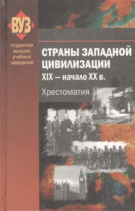 Страны Западной цивилизации XIX - начало XX в Хрестоматия