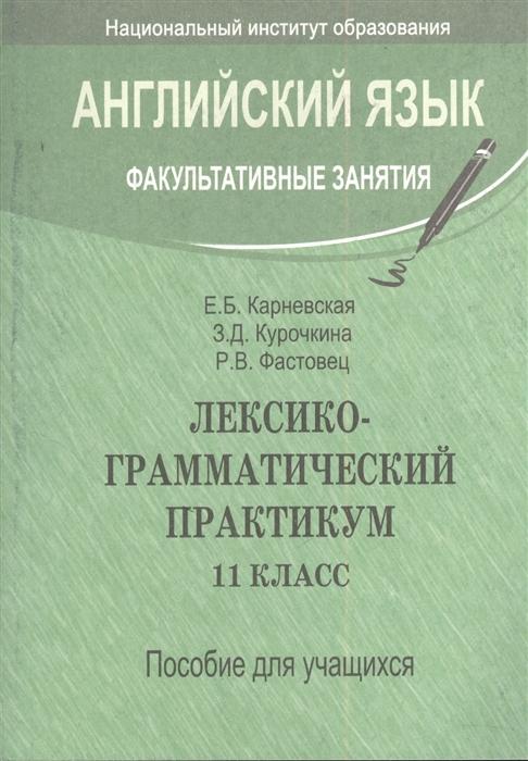 Лексико-грамматический практикум 11 класс Пособие для учащихся учреждений общего среднего образования с белорусским и русским языками обучения