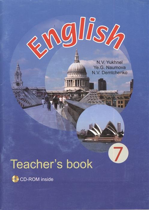 Английский язык в 7 классе с электронным приложением Учебно-методическое пособие для учителей 2-е издание стереотипное