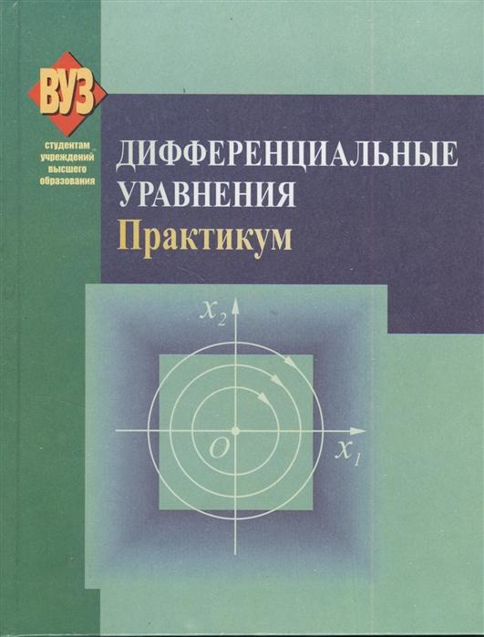 Дифференциальные уравнения Практикум Учебное пособие