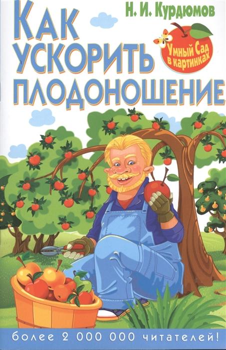 Курдюмов Н. Как ускорить плодоношение н и курдюмов как помочь винограду не болеть