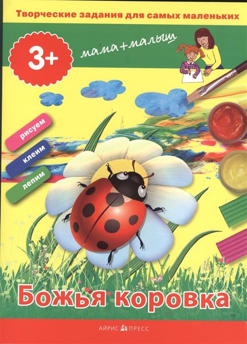 Божья коровка Творческие задания для самых маленьких карточки методичка Игра развивающая и обучающая творческие задания для маленьких принцесс