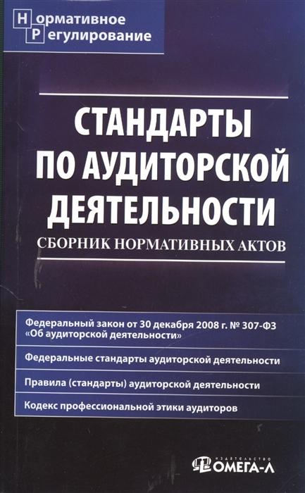 Стандарты по аудиторской деятельности сборник нормативных актов