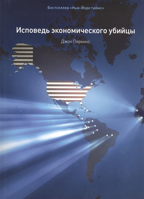 Перкинс Дж. Исповедь экономического убийцы 10-е издание стереотипное