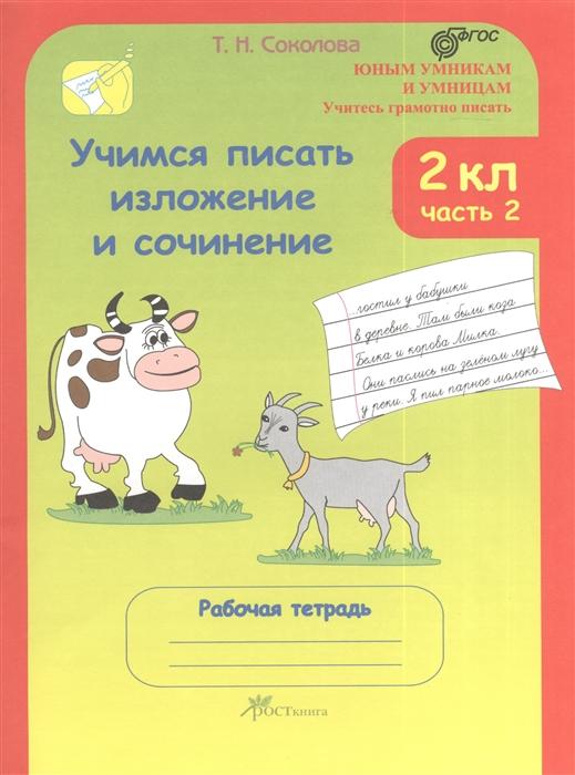 цены Соколова Т. Учимся писать изложение и сочинение 2 класс Рабочие тетради В 2 частях часть 2 Учитесь грамотно писать