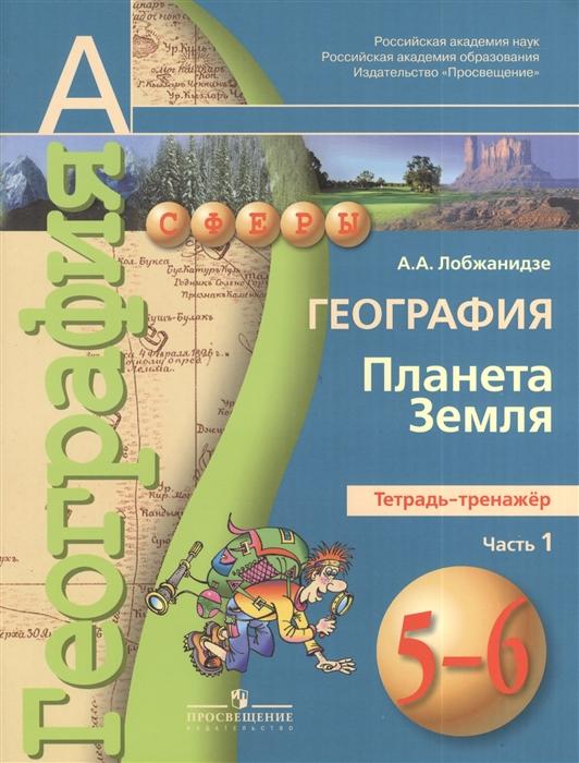 География Планета Земля 5-6 классы Тетрадь-тренажер Пособие для учащихся В двух частях Часть 1