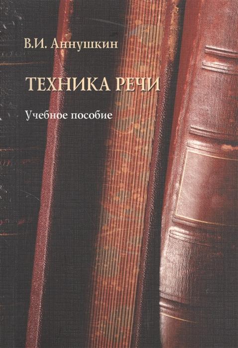 Аннушкин В. Техника речи Учебное пособие
