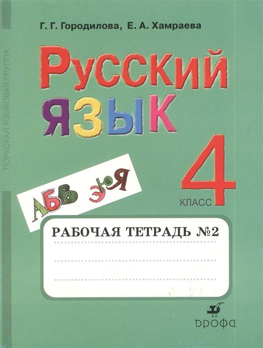 Русский язык 4 класс Рабочая тетрадь 2 для школ тюркской языковой группы