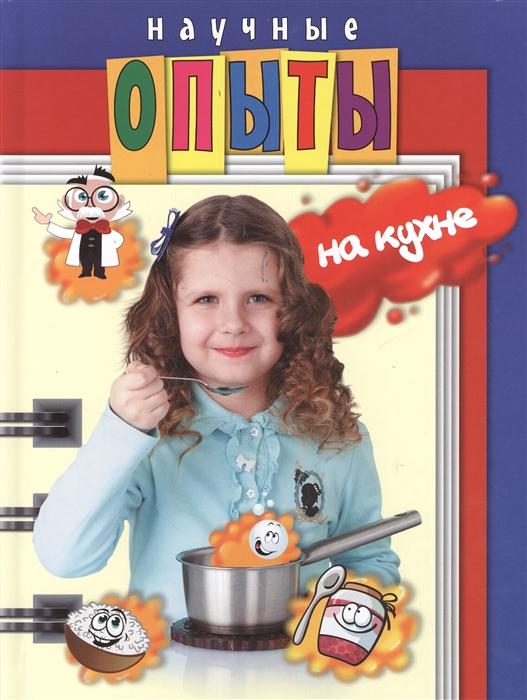 Болушевский С., Яковлева М. Научные опыты на кухне