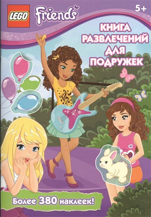 Книга развлечений для подружек Более 380 наклеек