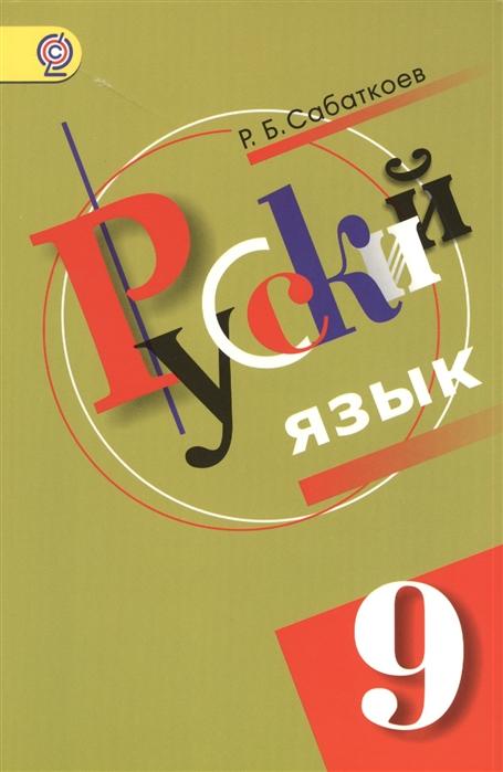 Русский язык 9 класс Учебник для общеобразовательных учреждений с русским неродным и родным нерусским языком обучения 12-е издание доработанное
