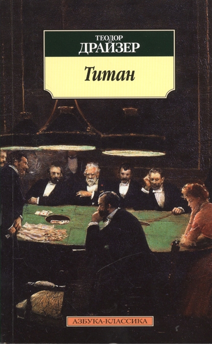 Драйзер Т. Титан Роман цена