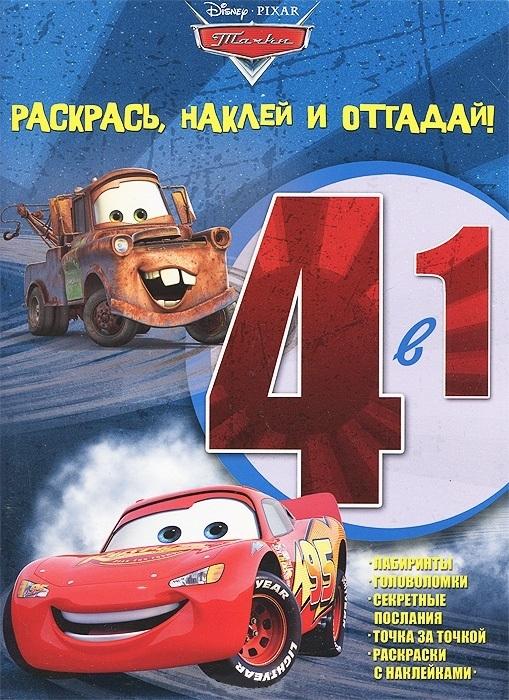 Баталина В. (ред.) Тачки Раскрась наклей и отгадай 4 в 1 РНО4-1 1306 цены онлайн