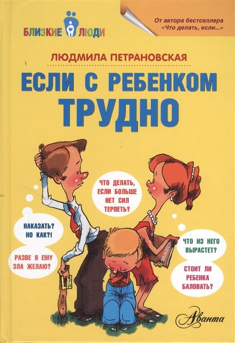 Петрановская Л. Если с ребенком трудно