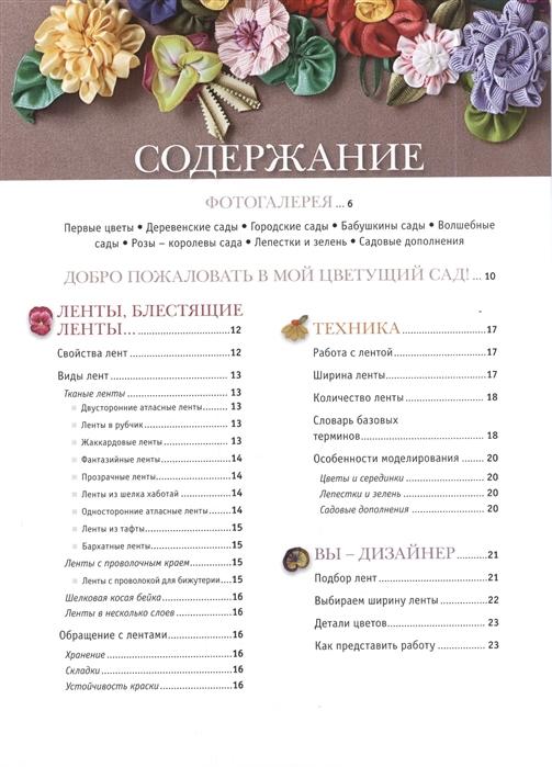 Браун К. Цветы из лент Приемы техники мастер-классы