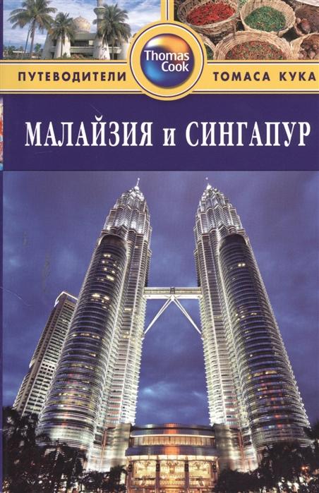 Ханна Н. Малайзия и Сингапур Путеводитель 2-е издание переработанное и дополненное