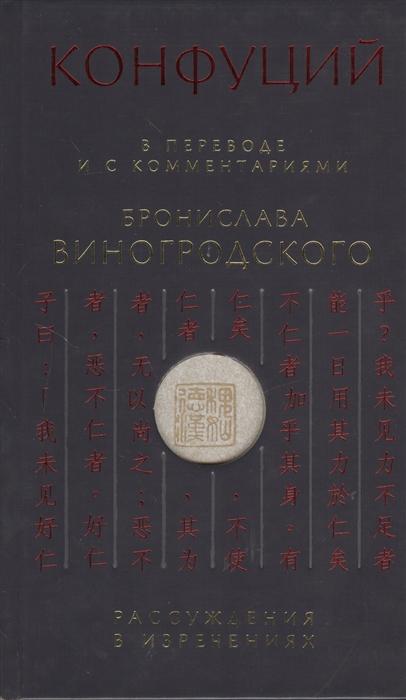 Конфуций Рассуждения в изречениях В переводе и с комментариями Бронислава Виногродского цена и фото