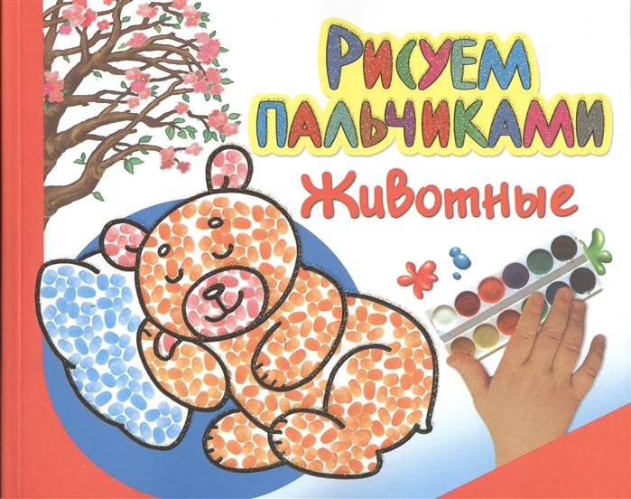 Граблевская О. (худ.) Рисуем пальчиками Животные