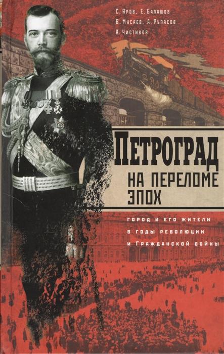 Петроград на переломе эпох Город и его жители в годы революции и Гражданской войны