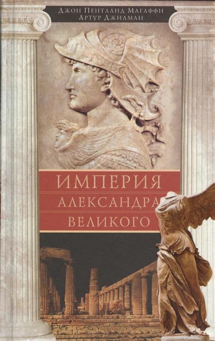 цена на Магаффи Дж., Джилман А. Империя Александра Великого