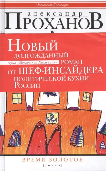 Проханов А. Время золотое Роман проханов а востоковед роман