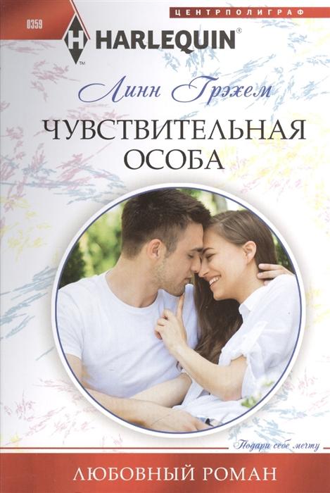 купить Грэхем Л. Чувствительная особа Роман по цене 62 рублей