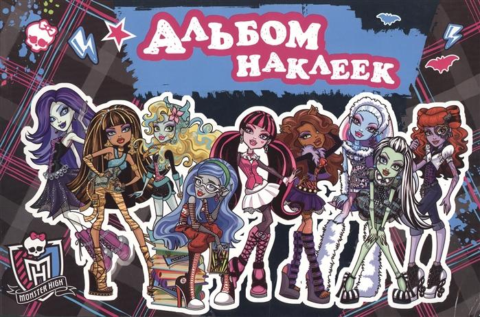 Сызранова В. (ред.) Monster High Альбом наклеек сызранова в ред monster high альбом наклеек