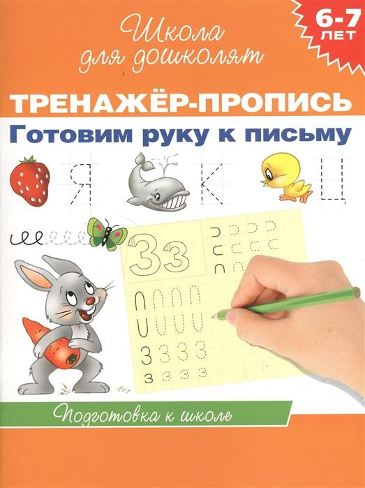 цена на Гаврина С., Кутявина Н., Топоркова И., Щербинина С. Готовим руку к письму