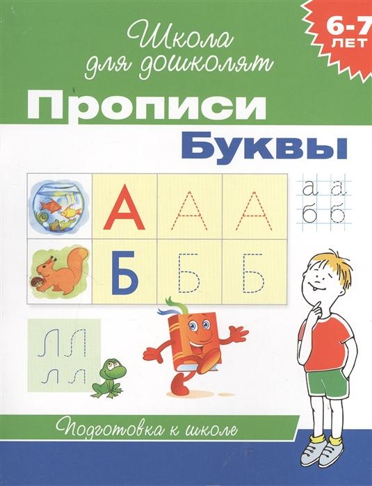 купить Беляева Т. (ред.) Прописи Буквы Подготовка к школе по цене 47 рублей