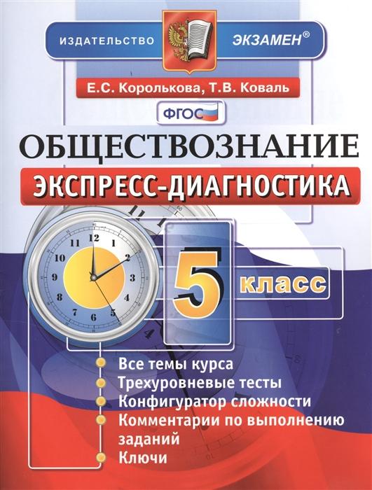 Королькова Е., Коваль Т. Обществознание 5 класс Экспресс-диагностика цена