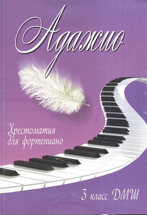 Адажио Хрестоматия для фортепиано 3 класс ДМШ