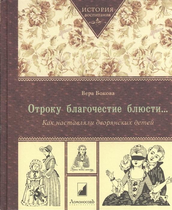 Бокова В. Отроку благочестие блюсти Как наставляли дворянских детей