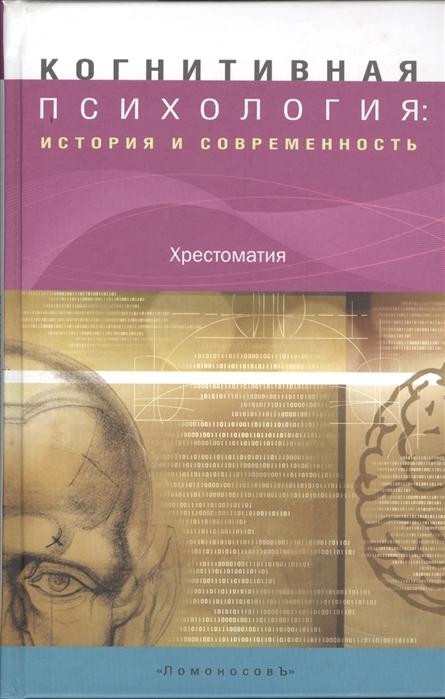 Когнитивная психология история и современность Хрестоматия