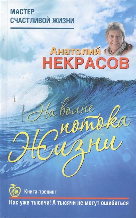 Некрасов А. На волне Потока жизни Книга-тренинг