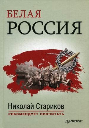 Белая Россия Дроздовцы в огне Купол Святого Исаакия Далматского