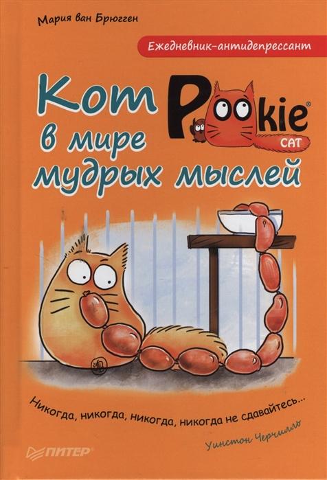 Ежедневник-антидепрессант Кот Pookie в мире мудрых мыслей