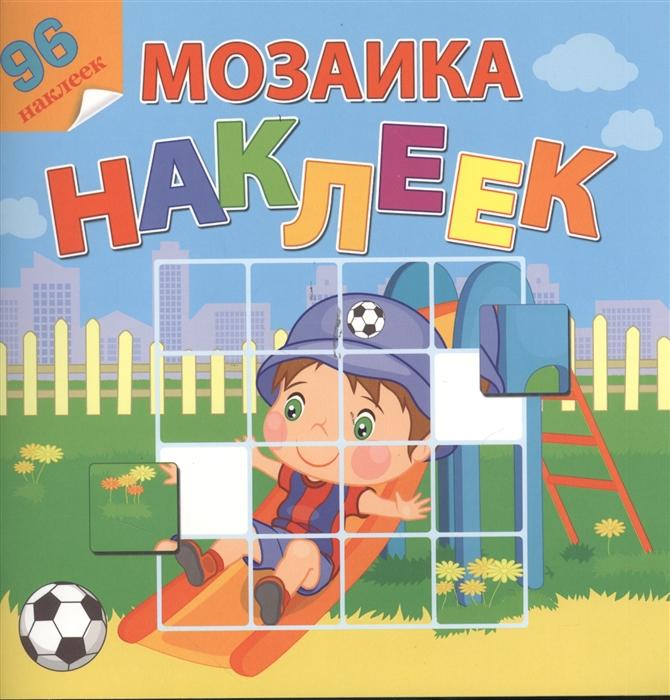 Мозаика наклеек Мой любимый детский сад 96 наклеек мозаика любимый зайка 01728