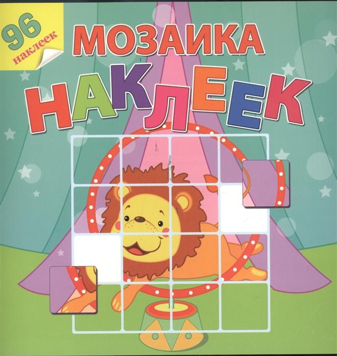 Мозаика наклеек Цирковое представление 96