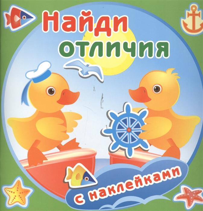 Курганова Ю. (худ.) Найди отличия Утята с наклейками