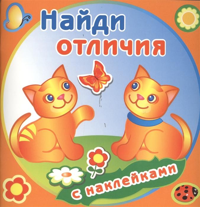 Курганова Ю. (худ.) Найди отличия Забавные котята С наклейками цены