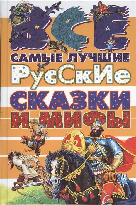 Цыганков И. (худ.) Все самые лучшие русские сказки и мифы цыганков и самые лучшие русские сказки