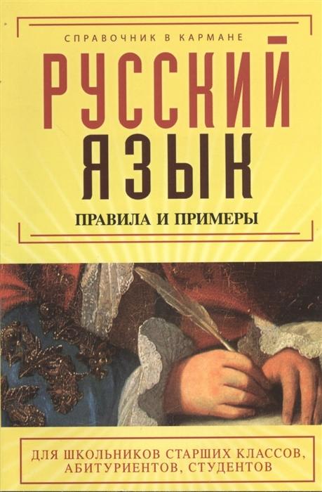 Русский язык Правила и примеры