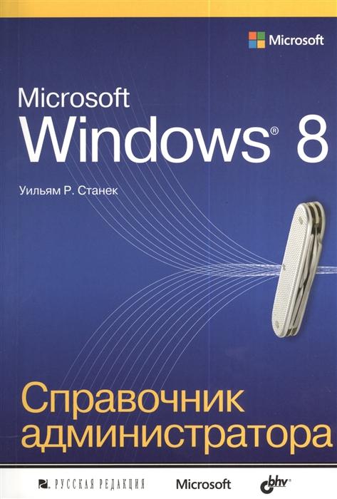Станек У. Microsoft Windows 8 Справочник администратора станек уильям microsoft sql server 2005 справочник администратора