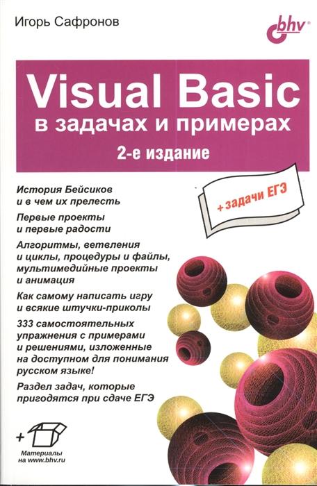 Сафронов И. Visual Basic в задачах и примерах 2-е издание недорого