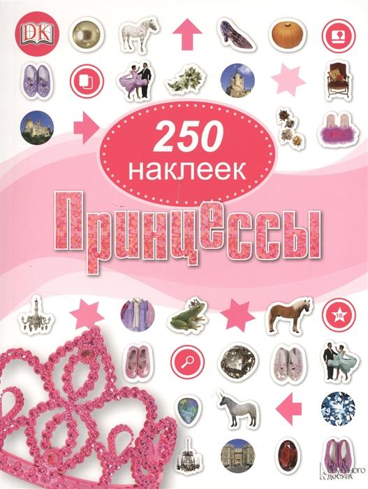 Снесарь Л. (пер.) Принцессы 250 наклеек