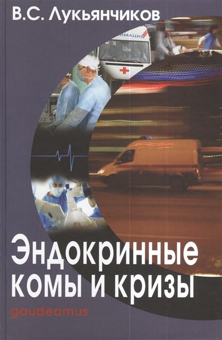 Лукьянчиков В. Эндокринные комы и кризы татьяна пищурова 30 дней комы