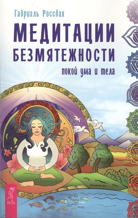 Медитация безмятежности Покой ума и тела