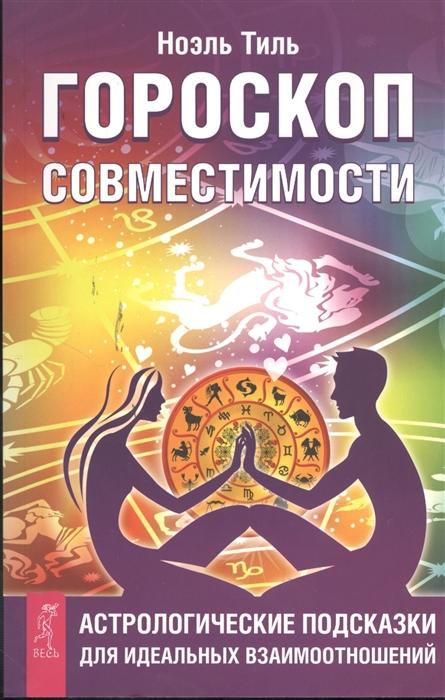 Тиль Н. Гороскоп совместимости Астрологические подсказки для идеальных взаимоотношений