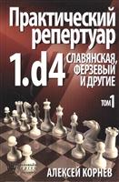 Практический репертуар 1.d4. Славянская, Ферзевый и другие